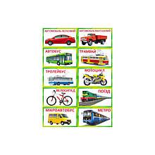 Наземний транспорт, 130*235, комплект карточок - 92