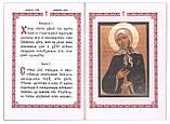 Акафист святой блаженней Ксении Петербургской, фото 2