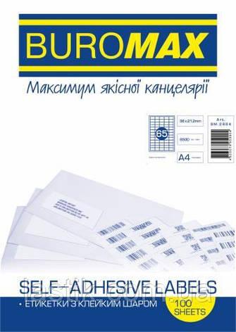 Этикетки самоклеящиеся, 2 шт/л., 210х148,5 мм, 100 л. в упаковке, фото 2