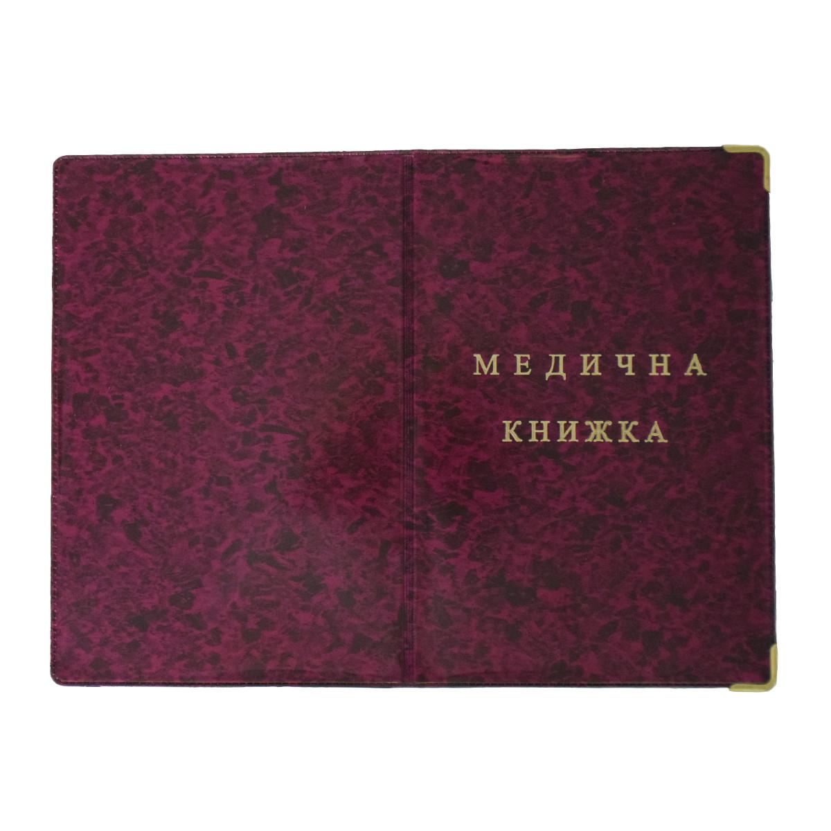 Медична книжка (обкладинка) (1)