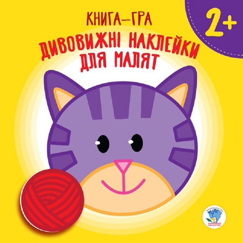 """Книга Кошеня, серія """"Дивовижні наклейки для малят"""", 10 аркушів + наклейки"""