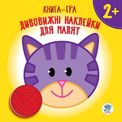 """Книга Кошеня, серія """"Дивовижні наклейки для малят"""", 10 аркушів + наклейки, фото 2"""