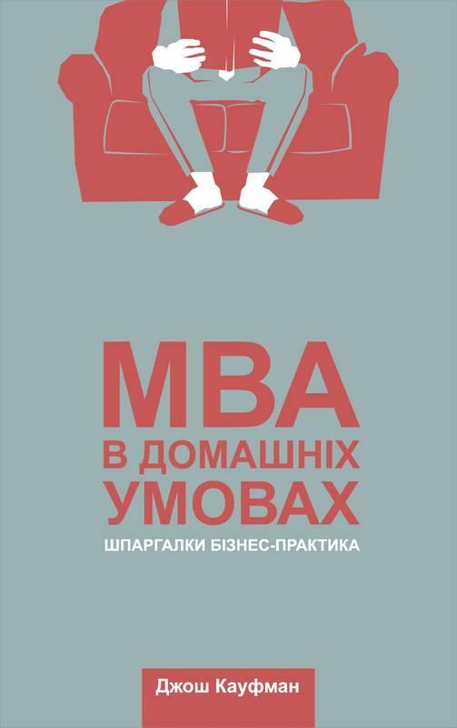 """Джош Кауфман """"MBA в домашніх умовах. Шпаргалки бізнес-практика"""""""