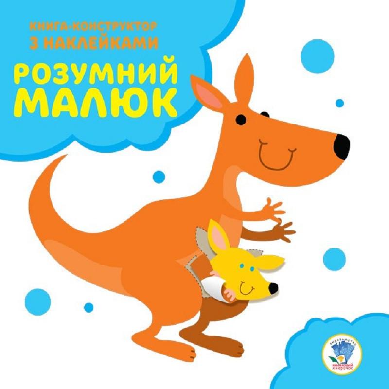 """Книга №1 """"Кенгуру"""", серія """"Розвивайка. Розумний малюк"""", 10 аркушів + кольорові наклейки"""