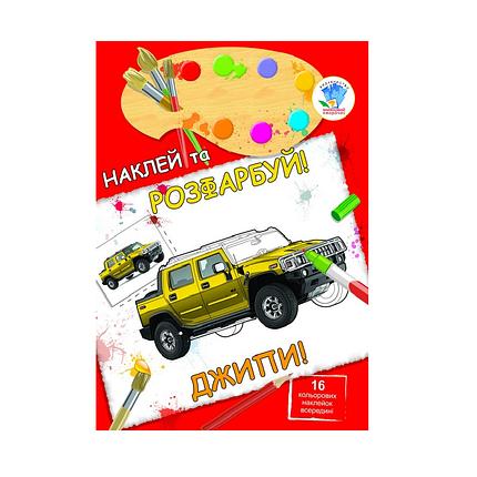 """Книга """"Джипи"""", серія """"Наклей та рофарбуй"""", 16 аркушів + кольорові наклейки, фото 2"""