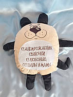 """Игрушка подушка Собачка -Подарок для сыночка игрушка с надписью """"С Днем рождения, Сыночек"""""""