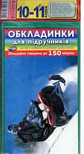 Обкладинки для підручників новий формат 150 мкр. 10-11 клас
