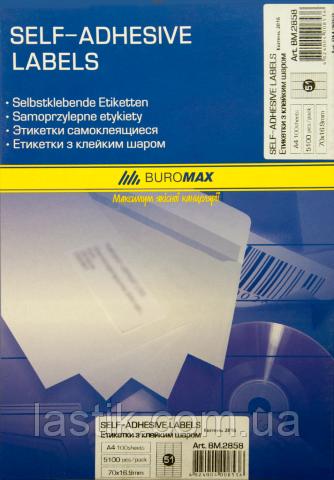 Этикетки самоклеящиеся, 51 шт/л., 70х16,9 мм, 100 л. в упаковке