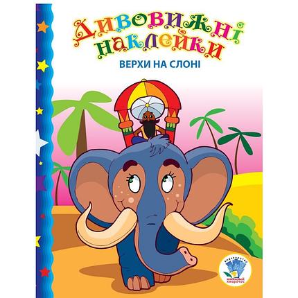 """Книга """"Верхи на слоні"""", серія """"Дивовижні наклейки"""", 10 аркушів + наклейки, фото 2"""