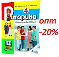 4 клас / Риторика. Навчальний посібник / Науменко / Літера