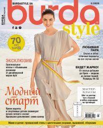 Burda Style UA №5 травень 2020 | журнал із викрійками | Бурда Стиль