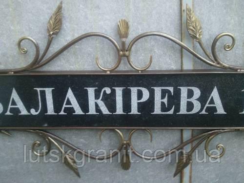 Таблички c названиями улиц