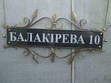 Таблички c названиями улиц, фото 3