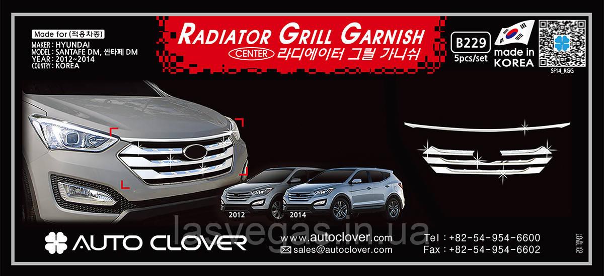 Хром решетки радиатора Hyundai Santa Fe 2012-2016 (Autoclover B229)
