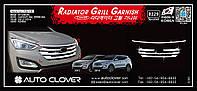Хром решетки радиатора Hyundai Santa Fe 2012-2016 (Autoclover B229), фото 1