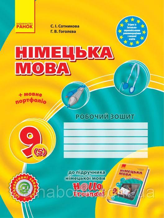 Німецька мова: Робочий зошит 9 кл.(5 рік), Hallo, Freunde! Сотникова С., Гоголєва Г.