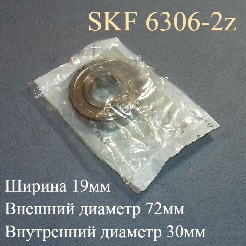 """Подшипник """"481252028144"""" SKF 6306-2z (30-72-19) в упаковке от """"Whirlpool"""" для стиральной машины"""