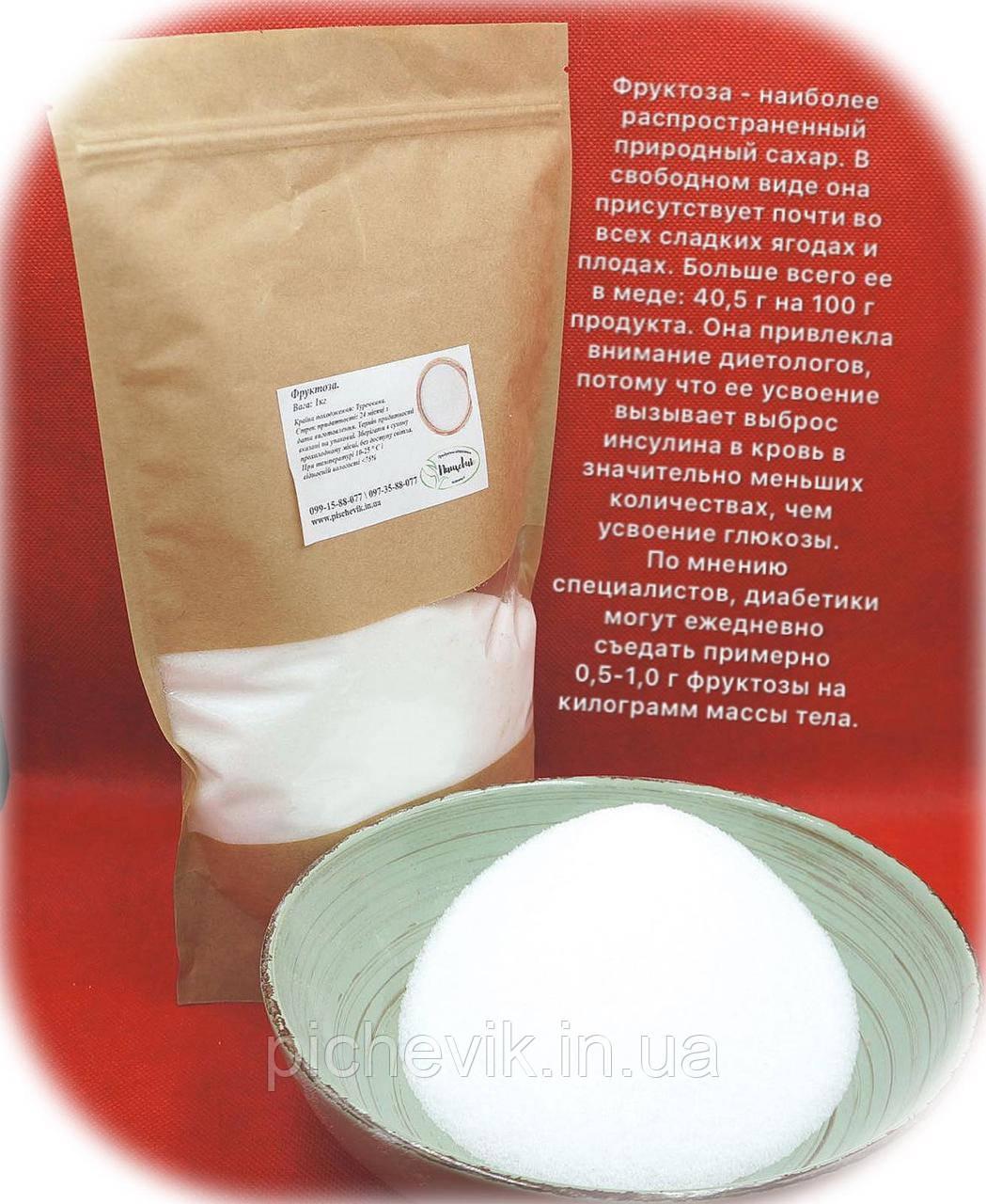 Харчова добавка Фруктоза вага:1 кг