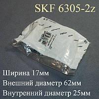 """Підшипник """"481252028143"""" SKF 6305-2z (25-62-17) в упаковці від """"Whirlpool"""" для пральної машини"""