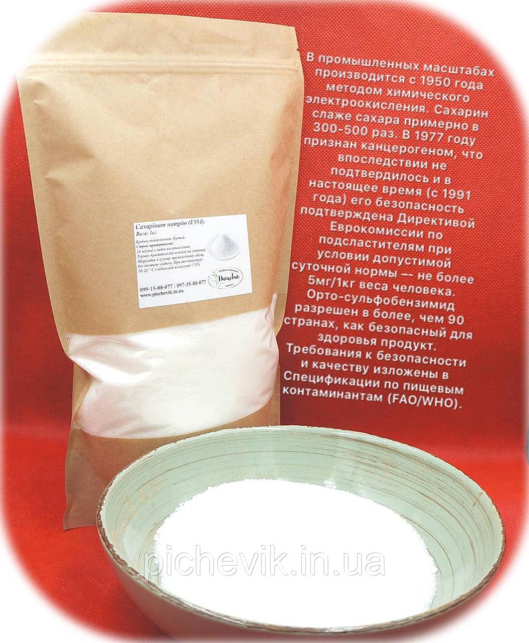 Пищевая добавка Сахарин Е-954 (Китай) вес:1 кг