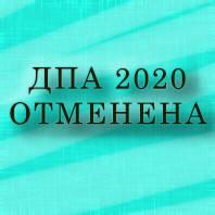 ДПА 2020 отменена. Что это значит?