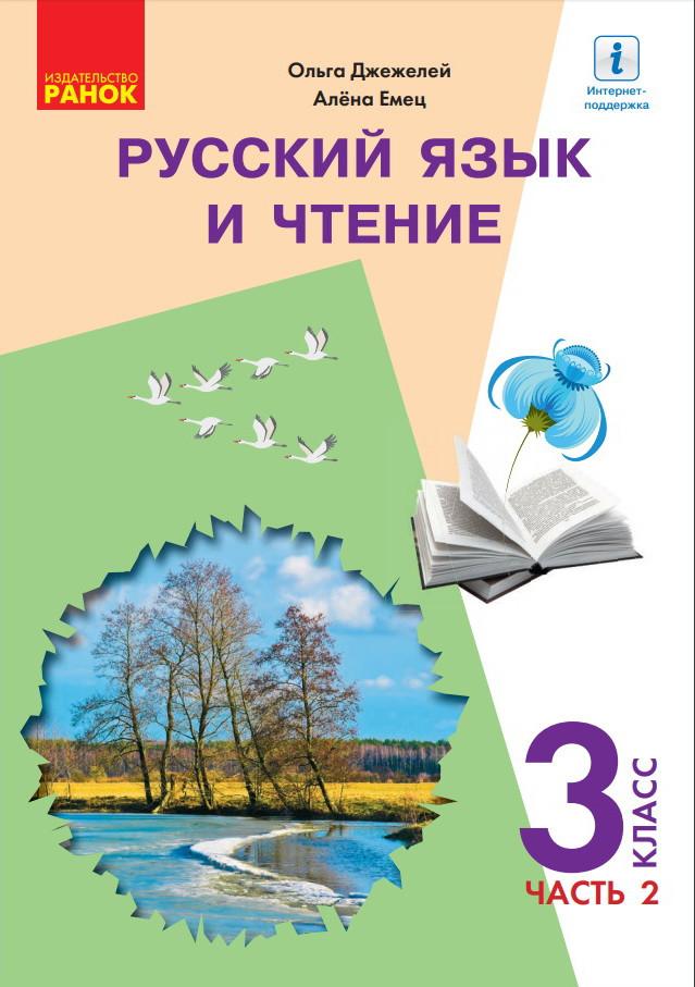 Русский язык и чтение: учебник для 3 класса (Коченгина) часть 2