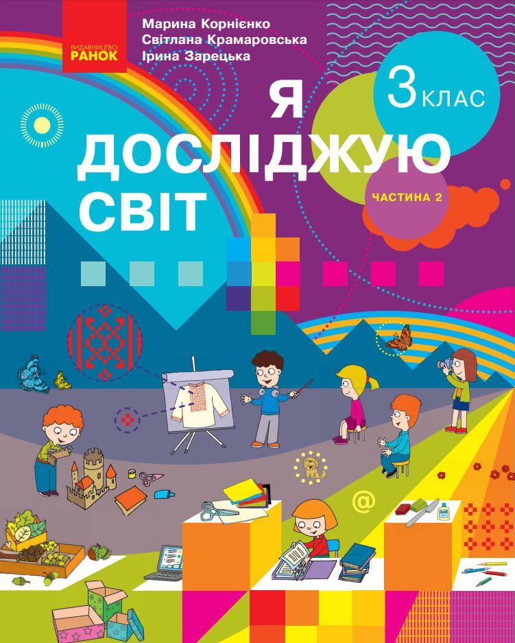 Я исследую мир: учебник для 3 класса (Корниенко) часть 2