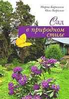 Мария Баринова Сад в природном стиле
