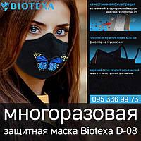 Защитная маска многоразовая Biotexa D-08