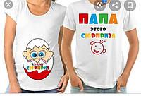 """Парные футболки с принтом """"Kinder surprise / Папа этого сюрприза"""" Push IT"""