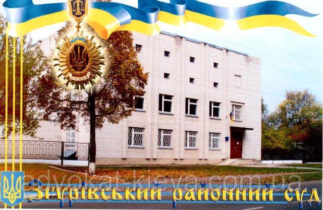 Згурівський суд