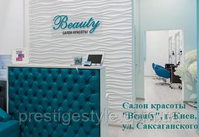 "Салон красоты ""Beauty"", г. Киев, ул. Саксаганского 97"