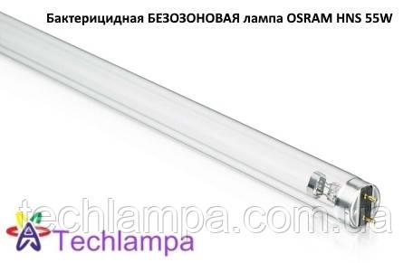 Бактерицидная БЕЗОЗОНОВАЯ лампа OSRAM HNS 55W G13