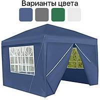 Павильон садовый шатер 3х3 м с четырьмя стенками палатка тент