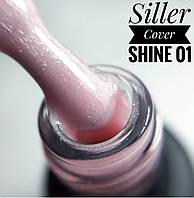 Base Cover Shine Siller №1, камуфлирующая база с микроблеском, 8 мл.