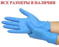 Медицинские нитриловые перчатки . От 10 упаковок.