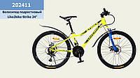 Спортивный велосипед подростковый колеса 24 дюйма Like2bike Strike 202411 рама алюминий желтый
