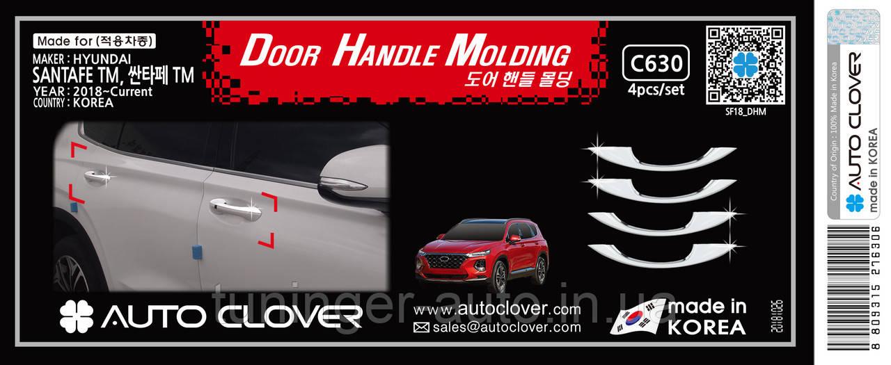 Хром-накладки на ручки Hyundai Santa Fe 2018- (Autoclover/Корея/C630)