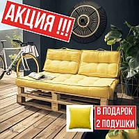 Набор подушек для паллет  VELUR  Желтый АКЦИЯ!!!