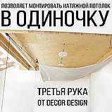 Третья рука (натяжитель), для натяжных потолков, фото 3