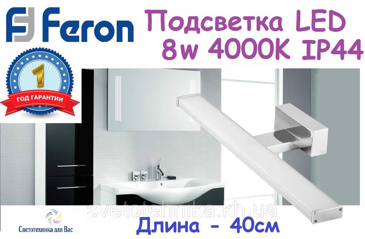 Мебельный светодиодный светильник FERON AL5080 8w 4000K IP44