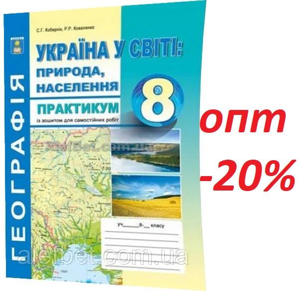 8 клас / Географія. Зошит - практикум / Кобернік, Коваленко / Абетка