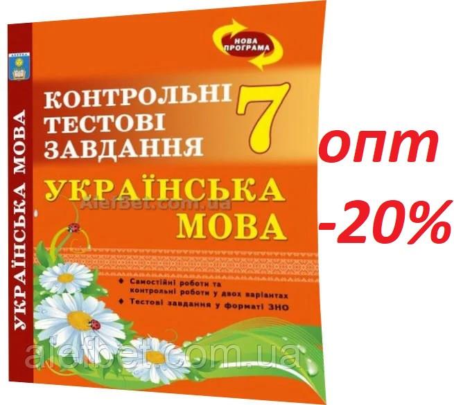 7 клас / Українська мова. Контрольні тестові завдання / Куриліна / Абетка