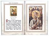 Акафист святым первоверховным апостолам Петру и Павлу, фото 2