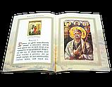 Акафист святым первоверховным апостолам Петру и Павлу, фото 3