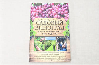 """Г. Ульріх, Ф. Форстер """"Садовий виноград. Ілюстрований посібник"""""""