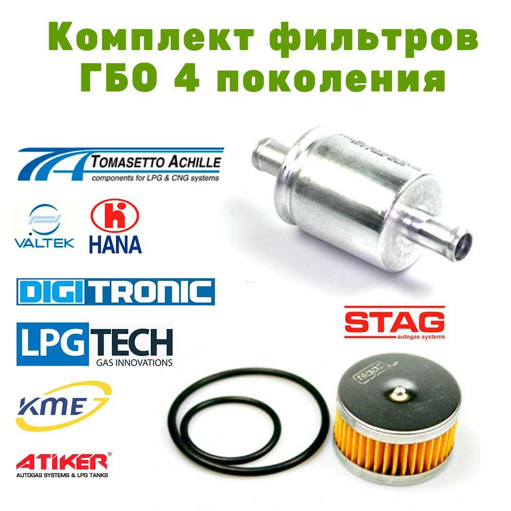 Комплект фильтров ГБО 4 поколения STAG, Lpgtech, Digitronic