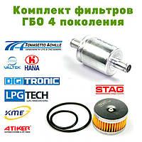 Комплект фильтров ГБО 4 поколения STAG, Lpgtech, Digitronic, фото 1