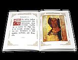 Акафист Сладчайшему Господу нашему Иисусу Христу, фото 4