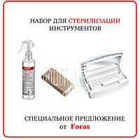 Набор для стерилизации инструментов